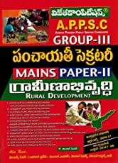 APPSC Group&-III Panchayat Secretary MAINS Paper-II Rural Development [ TELUGU MEDIUM ]
