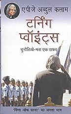 Turning Points   (Hindi)