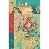 Bhairavee (Hindi)