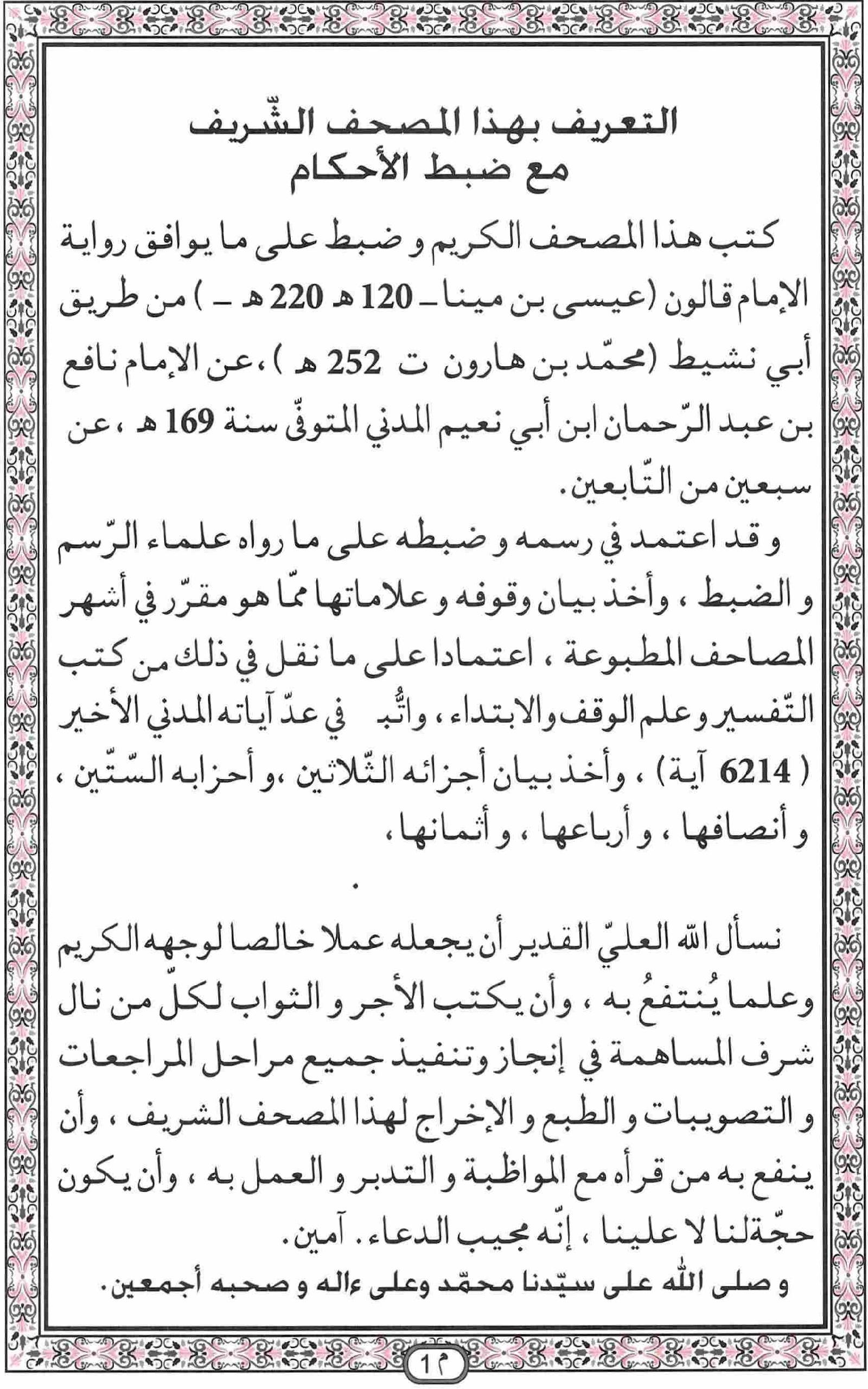 coran pdf arabe kaloun