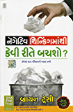Negative Thinking Mathi Kevi Rite Bachsho? (Gujarati)