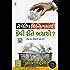 Negative Thinking Mathi Kevi Rite Bachsho?  (Gujarati)