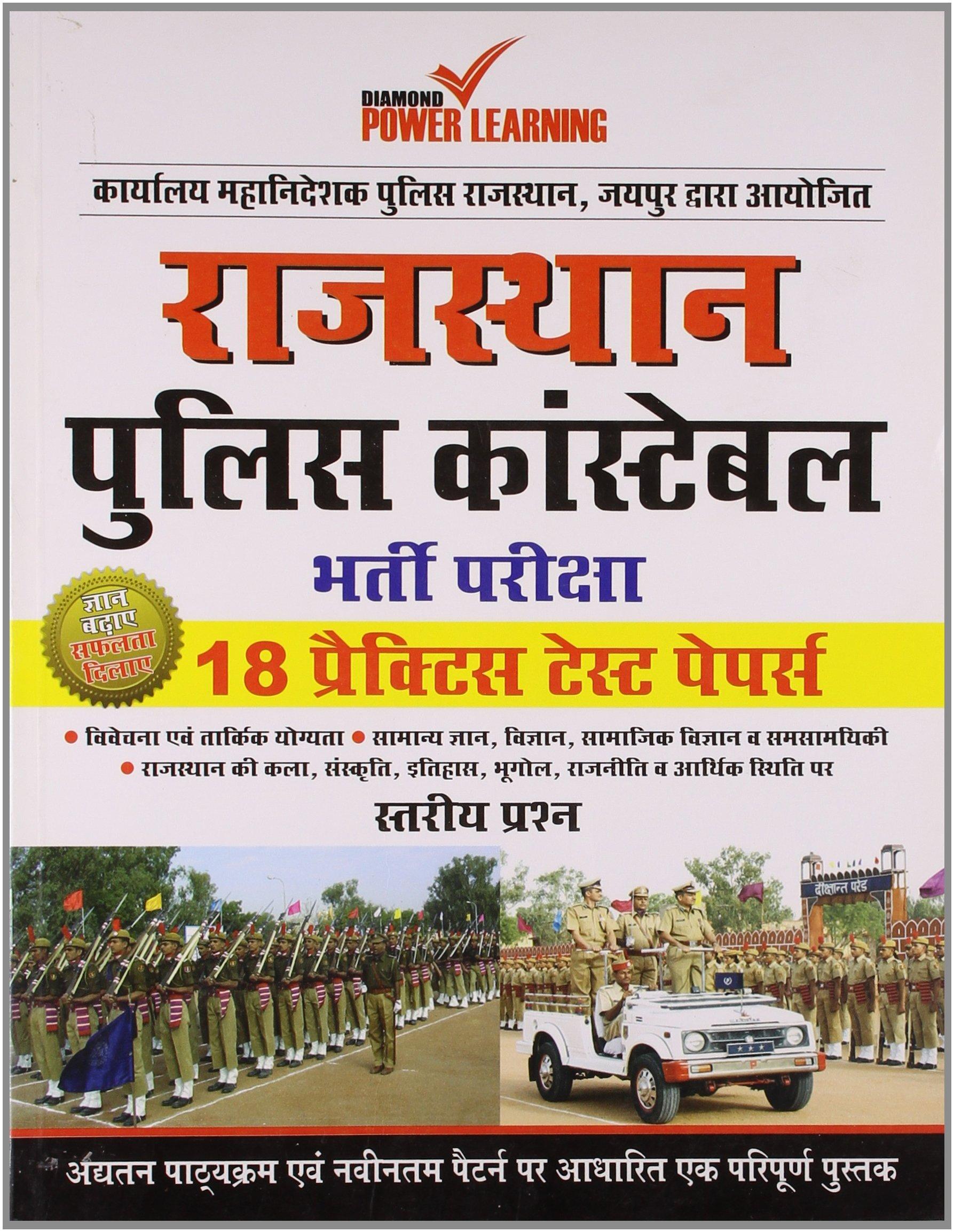 Rajasthan state exam books