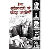 Shresth Sahityakaro Ki Prasiddh Kahaniya (Hindi Edition)