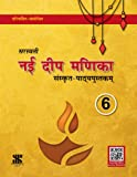 Nayee Deep Manika CBSE Class 06: Educational Book