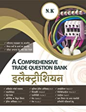A Comprehensive Trade Question Bank (Electrician)