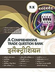 A Comprehensive Trade Question Bank (Electrician)