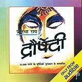 Draupadi (Hindi Edition)