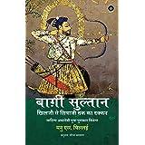 Bagi Sultan: Khilji Se Shivaji Tak Ka Deccan (Hindi Edition)