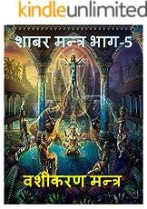 VASHIKARAN SHABAR MANTRA: POWERFUL VASHIKARAN MANTRA (Hindi Edition)