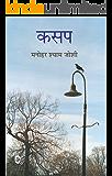 Kasap (Hindi Edition)