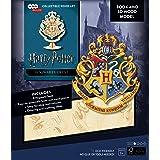 Harry Potter Hogwarts Crest 3D Wood Model