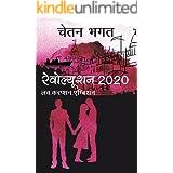 Revolution Twenty20 (Hindi Edition)