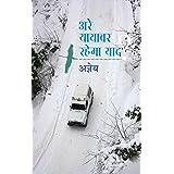 अरे यायावार रहेगा याद (Hindi Edition)