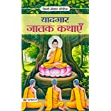 Yadgar Jatak Kathaye (Hindi Edition)