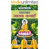 Yadgar Jatak Kathaye (Hindi Edition)
