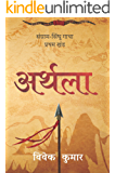 Arthla Sangram Sindhu Gatha - Part 1 (Hindi Edition)