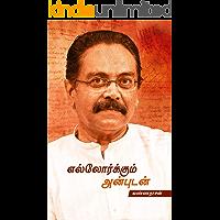 எல்லோர்க்கும் அன்புடன்: Ellorkkum Anpudan (Tamil Edition)