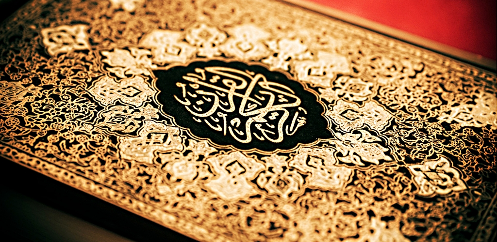 Saad al Ghamidi Quran MP3: Amazon co uk: Appstore for Android