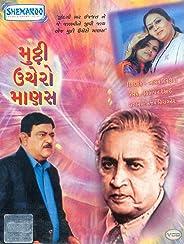 Muthi Uchero Manas