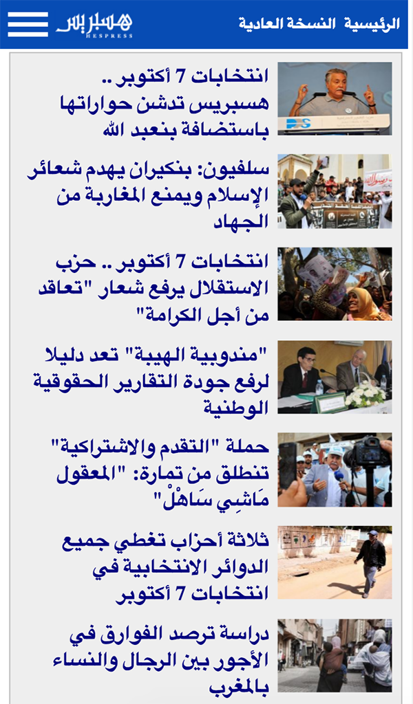 Hespress هسبريس جريدة إلكترونية مغربية Hespress Com Amazon Fr Appstore Pour Android