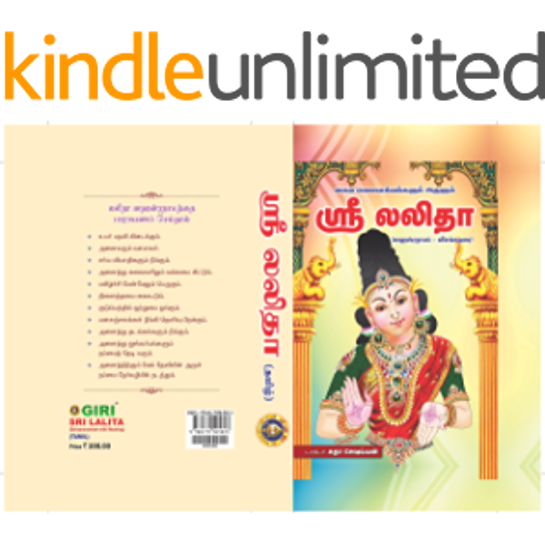 Sri Lalita Sahasranamam With Meaning Tamil Edition Ebook Dr Sudha Sheshaiyyan Amazon In Kindle Store