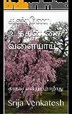 கண்ணே! உந்தன் கை வளையாய்....: காதல் என்றும் மாறாது (Tamil Edition)