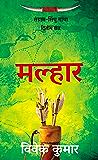 Malhaar/मल्हार: Sangram Sindhu Gatha - Part 2 (Hindi Edition)