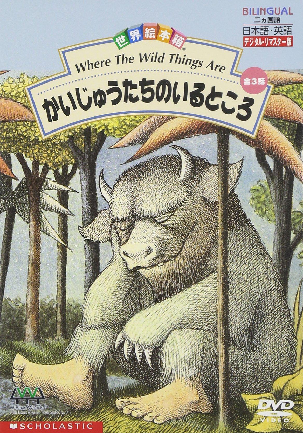 Where the Wild Things Are [08 [Edizione: Germania]