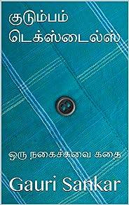 குடும்பம் டெக்ஸ்டைல்ஸ்: ஒரு நகைச்சுவை கதை (Tamil Edition)