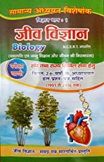 Biology (JEEV VIGYAN) SCIENCE BOOK (NCERT BOOKS) Biology New Book by pariksha vani (S.K.OJHA) HINDI