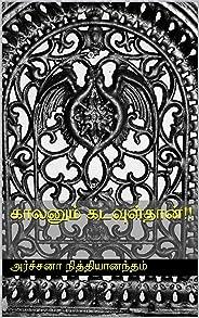 காலனும் கடவுள்தான்!! (Tamil Edition)