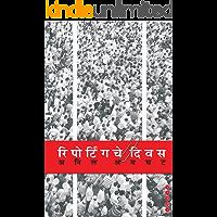 REPORTINGCHE DIVAS (रिपोर्टिंगचे दिवस - अनिल अवचट) (Marathi Edition)