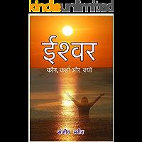 ईश्वर: कौन, कहाँ और क्यों (Hindi Edition)