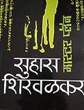 Master Plan [Marathi Book By Suhas Shirvalkar]