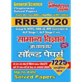 RRB 2020 General Science Chapterwise Solved Papers (Hindi)