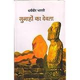 Gunaho Ka Devta [Hardcover] Dharamveer Bharti