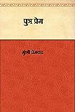 Putra Prem  (Hindi)