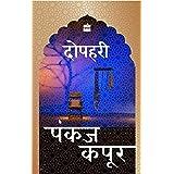 Dopehri (Hindi)