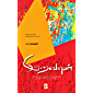 இறவான்: Iravaan - A novel (Tamil Edition)