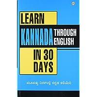 Learn Kannada In 30 Days Through English (30 ದಿನಗಳಲ್ಲಿ ಕನ್ನಡವನ್ನು ಇಂಗ್ಲಿಷ್ನಲ್ಲಿ ಕಲಿಯಿರಿ)