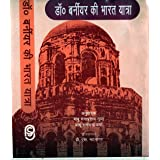Dr. Barniyar ki Bharat Yatra डा बर्नीयर की भारत यात्रा