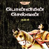 Ponniyin Selvan Tamil Audio Book Part-1