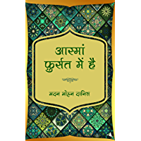 Aasma Fursat Mein Hai (Hindi Edition)