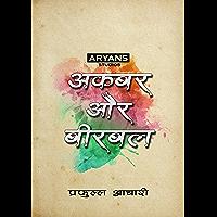 अकबर और बीरबल (Hindi Edition)
