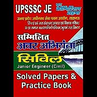 UPSSSC JE CIVIL : HINDI BOOK (20180718 97)