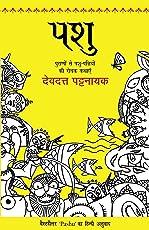 Pashu (Hindi Edition)