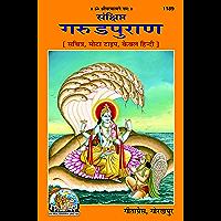 Sanshipt Garudpuran Code 1189 Hindi (Hindi Edition)