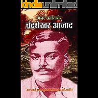 Amar Karantiveer Chandrashekhar Azad (Hindi Edition)