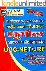 UGC GEOGRAPHYC: HINDI BOOK (20180710 43)